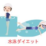 水泳でダイエットをする競泳水着を着た白い帽子の女性のイラスト