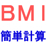 BMIを簡単に計算できるページを紹介するイラスト