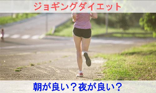 ジョギングのダイエットは朝が良いのか夜がおすすめなのかを紹介する画像