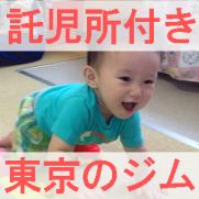東京で託児所付きのジムを紹介する画像