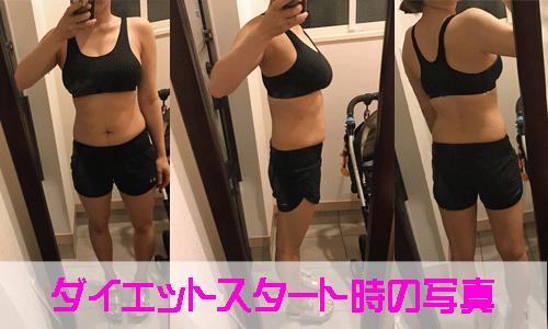 ダイエットに挑戦する女性が、痩せる前の写真を記録した写真