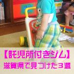 滋賀県の託児所付きジムを紹介するイメージ画像