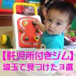 埼玉で見つけた託児所付きのジムを紹介するイメージ画像