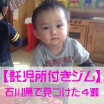 石川県にある託児所付きジムを紹介するイメージ画像