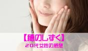 穂のしずくを試す20代女性のイメージ写真