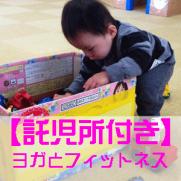 託児所付きのヨガとフィットネスサロンを紹介するイメージ画像
