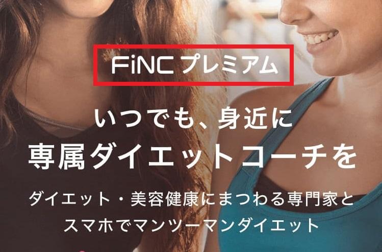 FiNCプレミアムのTOP画像