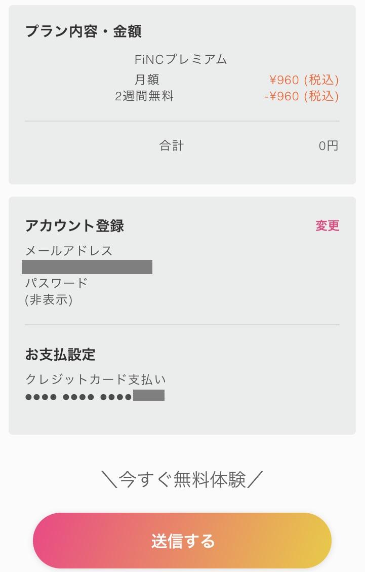 FiNCプレミアムの申し込み画面