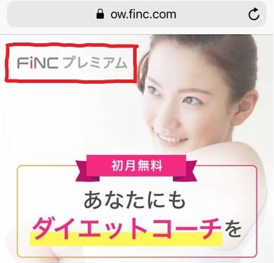 FINCプレミアムのサイトに入った直後の画像