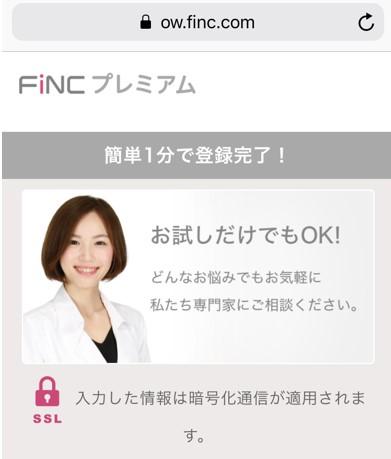 FINCプレミアムの登録画面