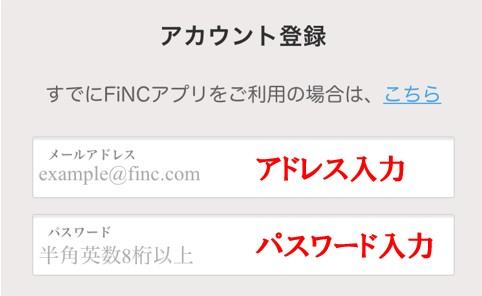 FINCプレミアムのアカウント登録画面