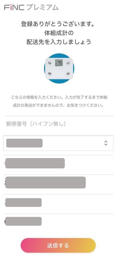 FINCプレミアムの体組成計が届く住所の登録画面