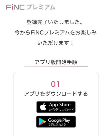 FINCのアプリをダウンロードする画面