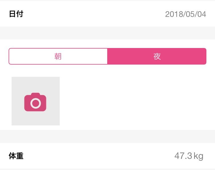 FiNCのアプリで体重を記録する画像
