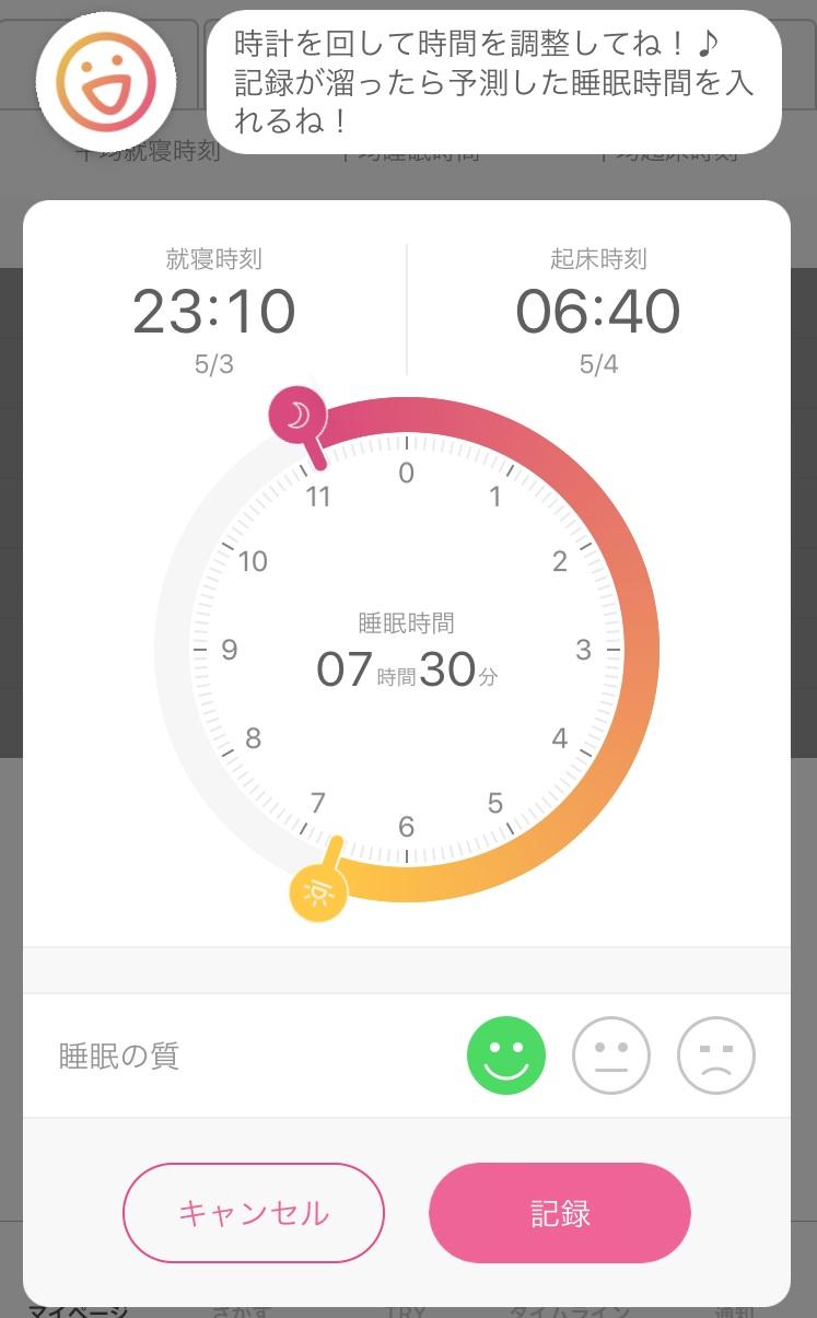 FiNCのアプリで睡眠を記録する画像