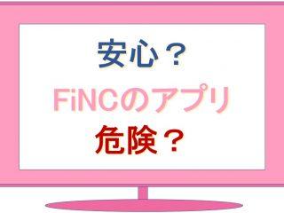 FiNCのアプリの安全性について調べた画像
