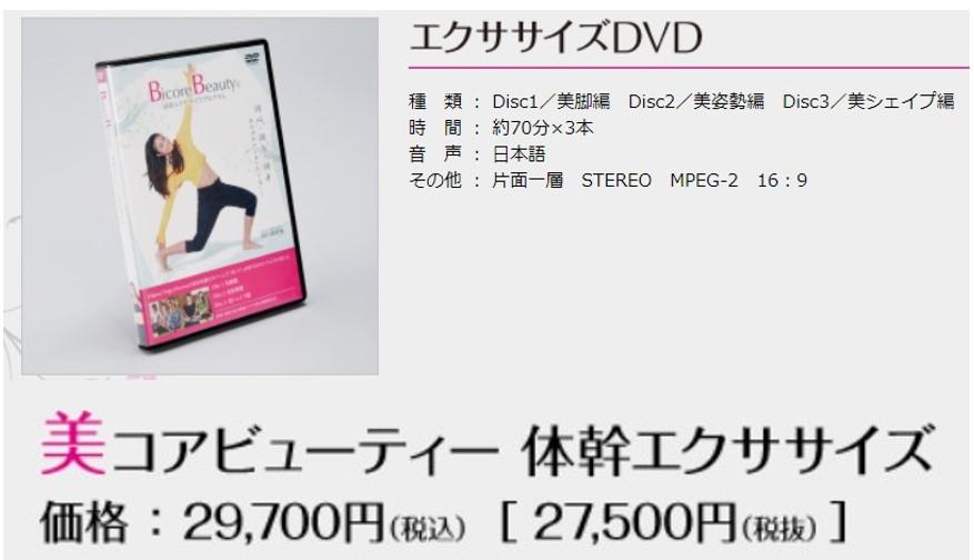 美コアのDVDの画像
