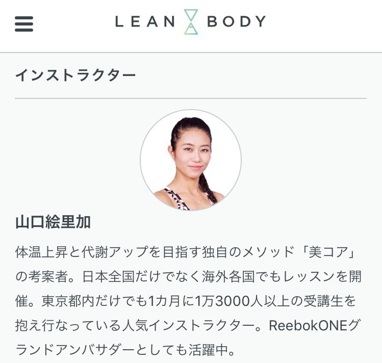 リーンボディの美コア山口絵里加先生のプロフィール画像