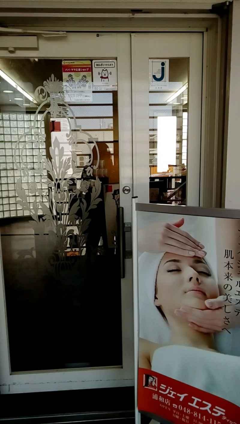 ジェイエステティックのお店の画像